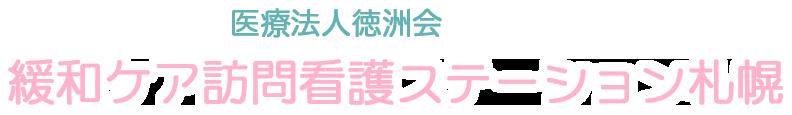 緩和ケア訪問看護ステーション札幌