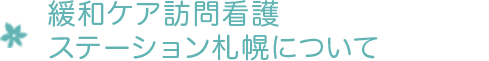 緩和ケアステーション札幌について