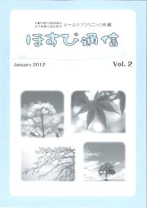 ほすぴ通信vol.2