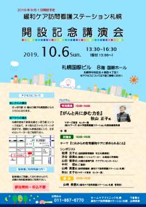 緩和ケア訪問看護ステーション札幌 開設記念講演会チラシ